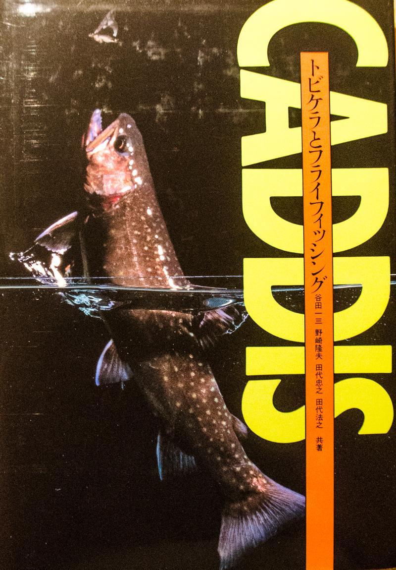 Caddis: トビケラ と フライ フィッシング /